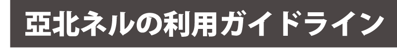 亞北ネルの利用ガイドライン