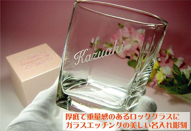 重厚なロックグラスにガラスエッチングの美しい名入れ彫刻