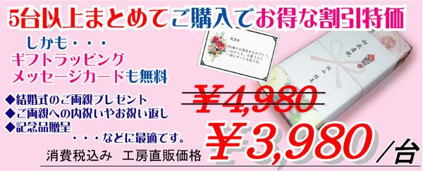 5台以上おまとめ特価¥3,980