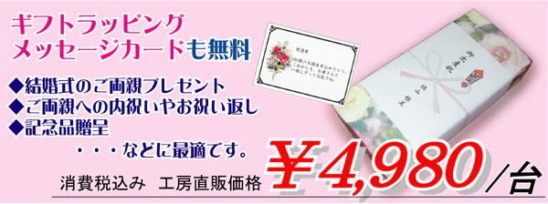 1台ご購入価格¥4,980