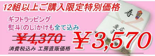 工房直販価格 ¥3,570
