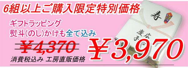 工房直販価格 ¥3,970