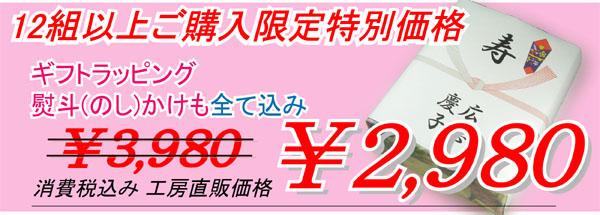 工房直販価格 ¥2,980