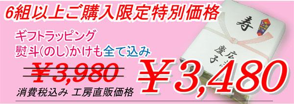 工房直販価格 ¥3,480