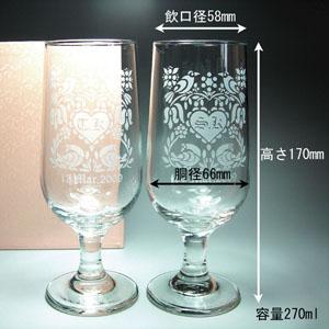 グラスサイズ直径約58-66×高さ170
