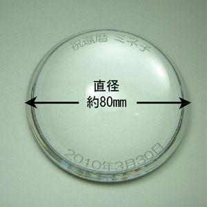 直径約」80mm
