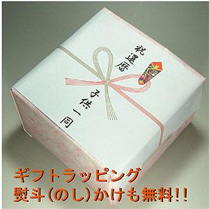 ラッピング・熨斗(のし)かけも無料
