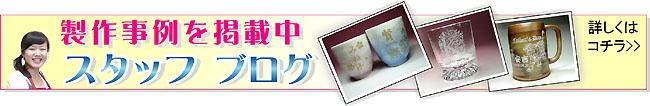 アーティックギフト スタッフブログ 製作事例集