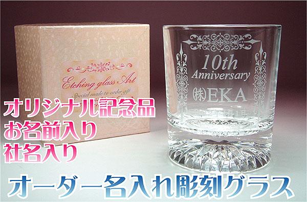 創立記念、開店開院記念用 オーダー名入れ彫刻グラス