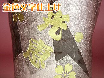 石川県九谷焼銀彩の名入れ彫刻ペアビアジョッキ・ビアカップ