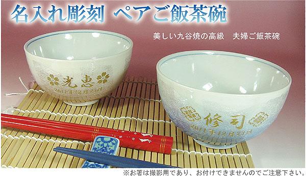 お名前彫刻 夫婦ペアご飯茶碗 九 谷焼銀彩