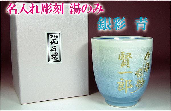 お名前彫刻 湯呑茶わん 九谷焼銀彩 青