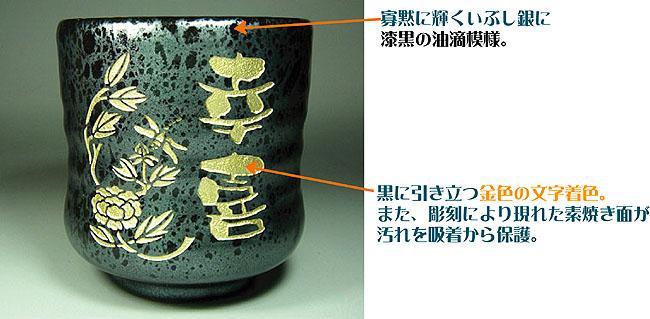 名入れ彫刻油滴天目湯呑み茶碗