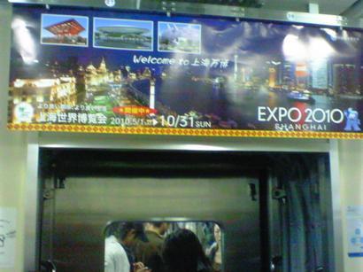 上海万博のつり広告