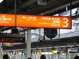 東北線・赤羽駅ホーム