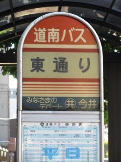 丸井今井前バス停の看板