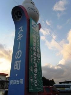 倶知安駅前の新幹線スローガン