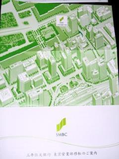 三井住友銀行東京営業部移転案内に刷られた丸の内の鳥瞰図