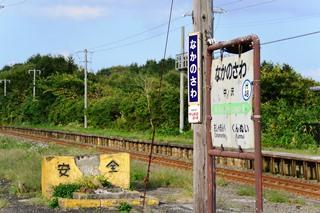 中ノ沢駅ホームB