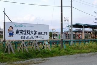 長万部駅前の東京理科大学看板