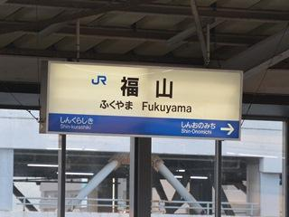 福山駅の駅名標