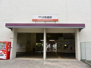 南海汐見橋駅3