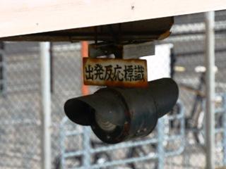 汐見橋駅の出発反応標識看板