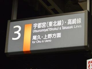 赤羽駅の案内看板1