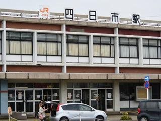 JR四日市駅舎アップ