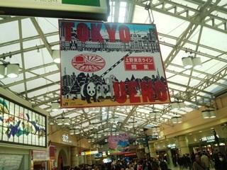 上野東京ライン歓迎ポスター