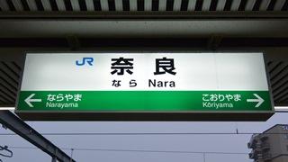 JR奈良駅の駅名標