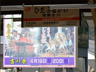 JR高山本線飛騨古川駅5