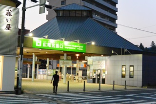 広電宮島駅