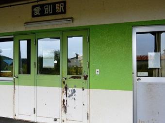 JR愛別駅5
