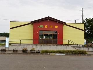 JR相内駅1