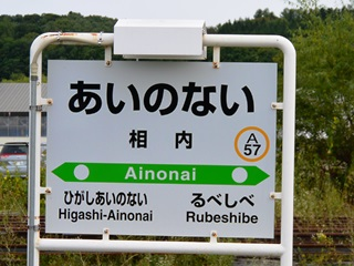 JR相内駅3