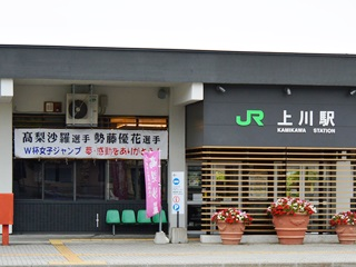 高梨沙羅・勢藤優花選手の横断幕