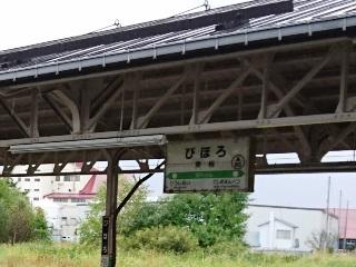 JR美幌駅5