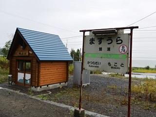 JR鱒浦駅2