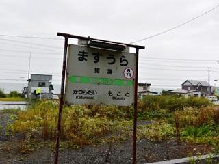 JR鱒浦駅3