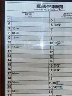 JR鱒浦駅時刻表