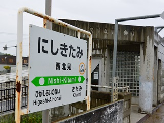 JR西北見駅3