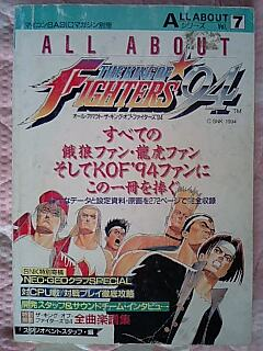 [NEOGEO] King of Fighters '94 (interview) 080120_1032~0001