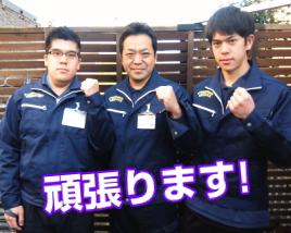 相模原・町田・八王子・多摩エリアの便利屋さんです。私たちが頑張ります!