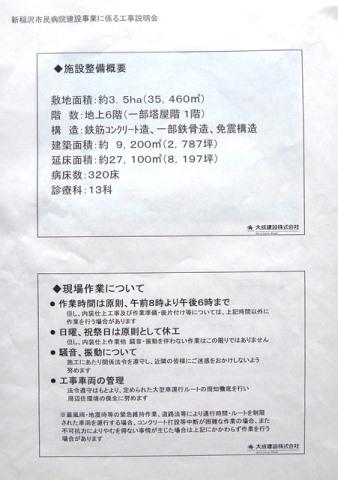 新稲沢市民病院 予定表