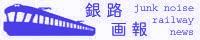 銀路画報・廃物騒音鉄路公司WebPAGE