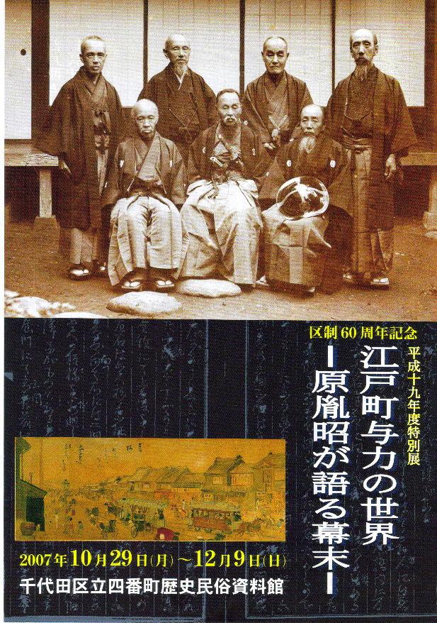 四番町歴史民俗資料館 特別展