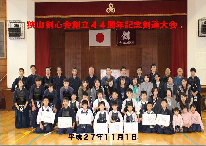 平成18年度少年剣道教育奨励賞受賞