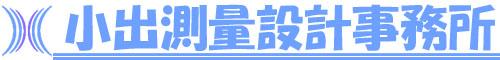 野田市の測量・設計専門家|小出測量設計事務所