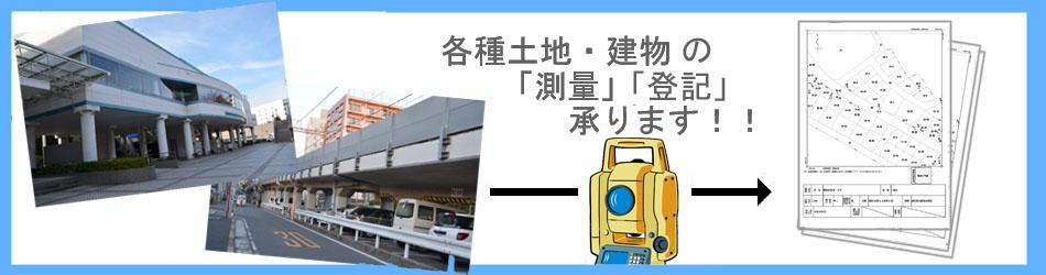 土地・建物の 測量 登記